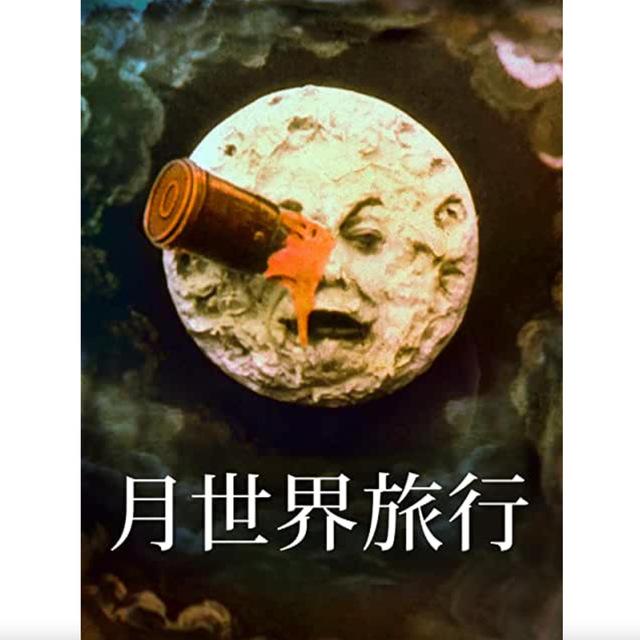 月世界旅行.jpeg