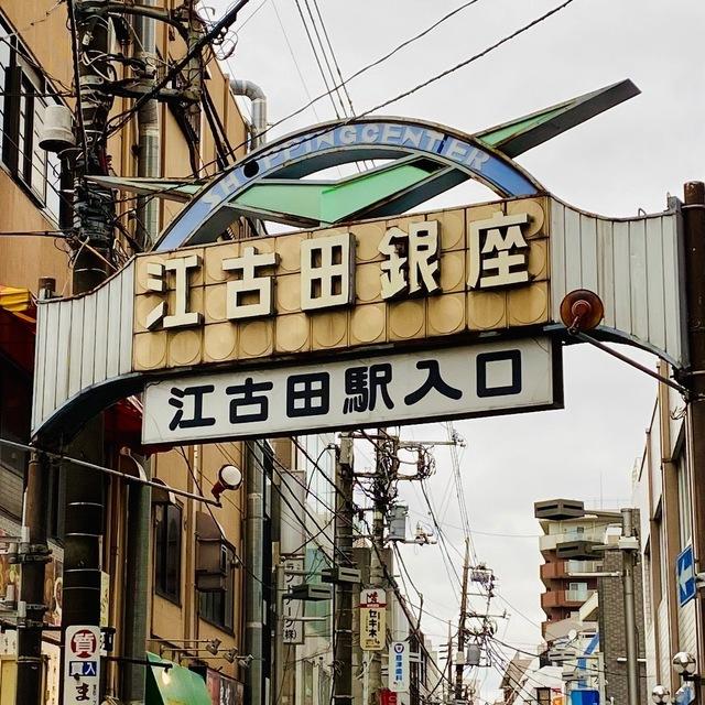江古田銀座.jpeg